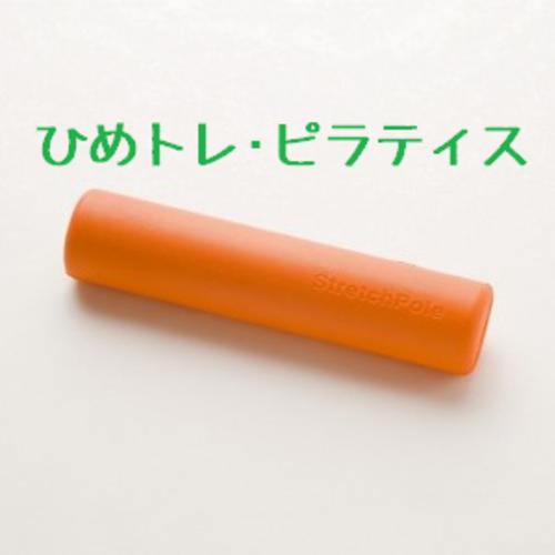 ひめトレ・ピラティス  5月17日(木)・28日(月)