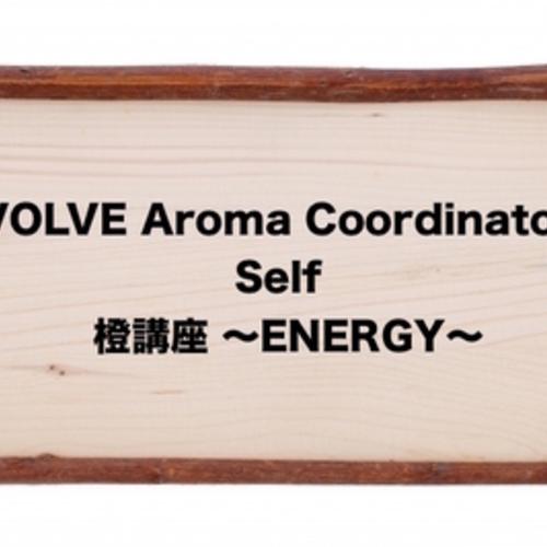 2/14(水)東京【橙講座】VOLVE アロマ・コーディネーター