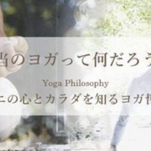特別クラス/yogi vini講座/ヨガ二ドラ/4時間
