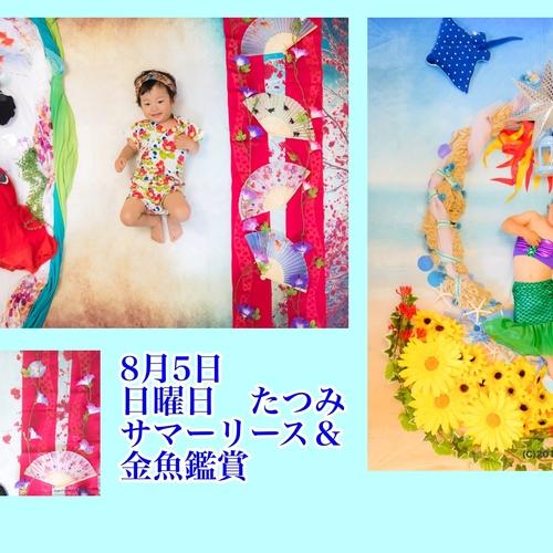 【早期予約でプレゼント付!】8月5日(日)サマーリース&金魚INたつみ