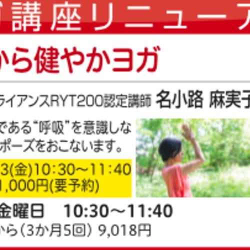 NHK文化センターiCTY21教室)呼吸から健やかヨガ