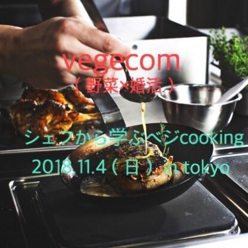 《東京ベジコン》シェフから学ぶベジcooking〜野菜を通じた素敵な出会い〜