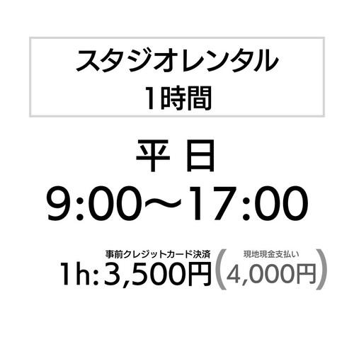 【平日9時〜17時】スタジオレンタル1時間