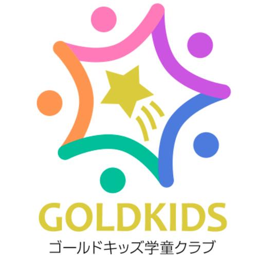 GOLDKIDS学童クラブ