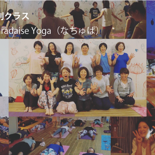 【6/18・7/9】Daigo特別クラス Natural Paradaise Yoga(なちゅぱ)