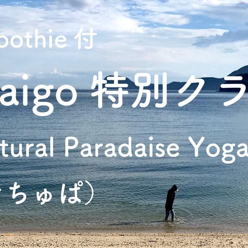 【6/5開催】Daigo特別クラス Natural Paradaise Yoga(なちゅぱ)