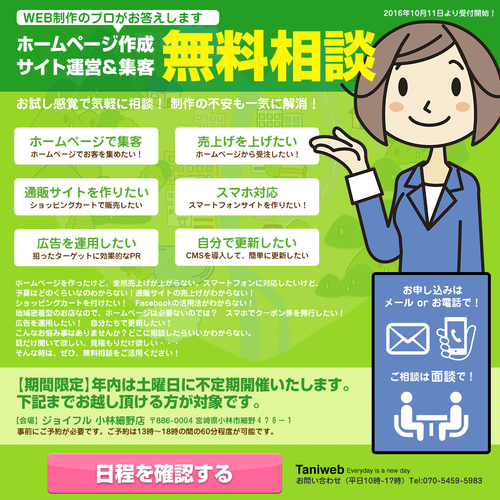 ホームページ作成&運用無料相談会|宮崎県小林市近郊