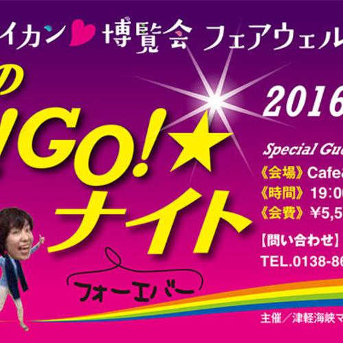 セイカン♡博覧会フェアウェルパーティ「マグ女のGOGOナイト」