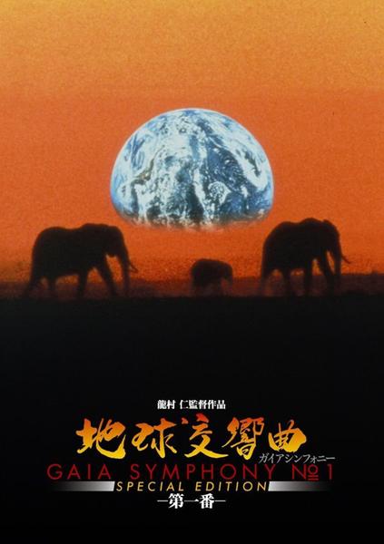 11月23日(木)〜30日(木)『地球交響曲 第一番』