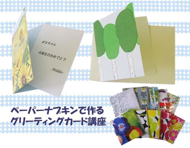 【8/25(土) 開催】ペーパーナプキンで作るオリジナルグリーティングカード