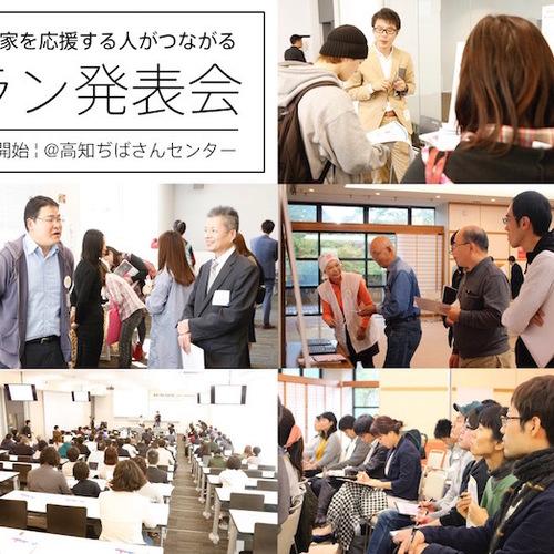 デモデイ|ビジネスプラン発表会[11/3(土)]