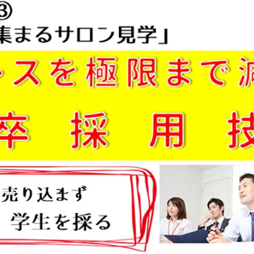 【名古屋】4/23 シリーズ③「サロン見学」編★家庭教師サービス対象受講セミナー