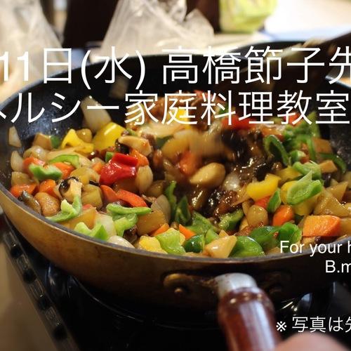 7月11日(水) 高橋節子先生のヘルシー家庭料理教室