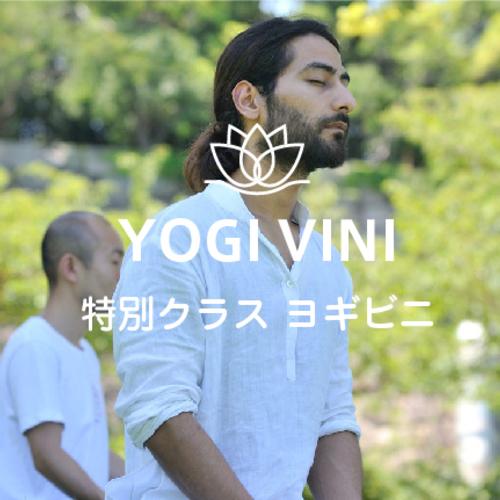 VINIクラス/講師:yogi vini/75分