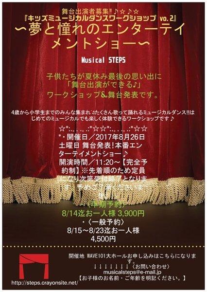 舞台出演者募集‼︎♪☆♪☆ 『キッズミュージカルダンスワークショップ vo.2』