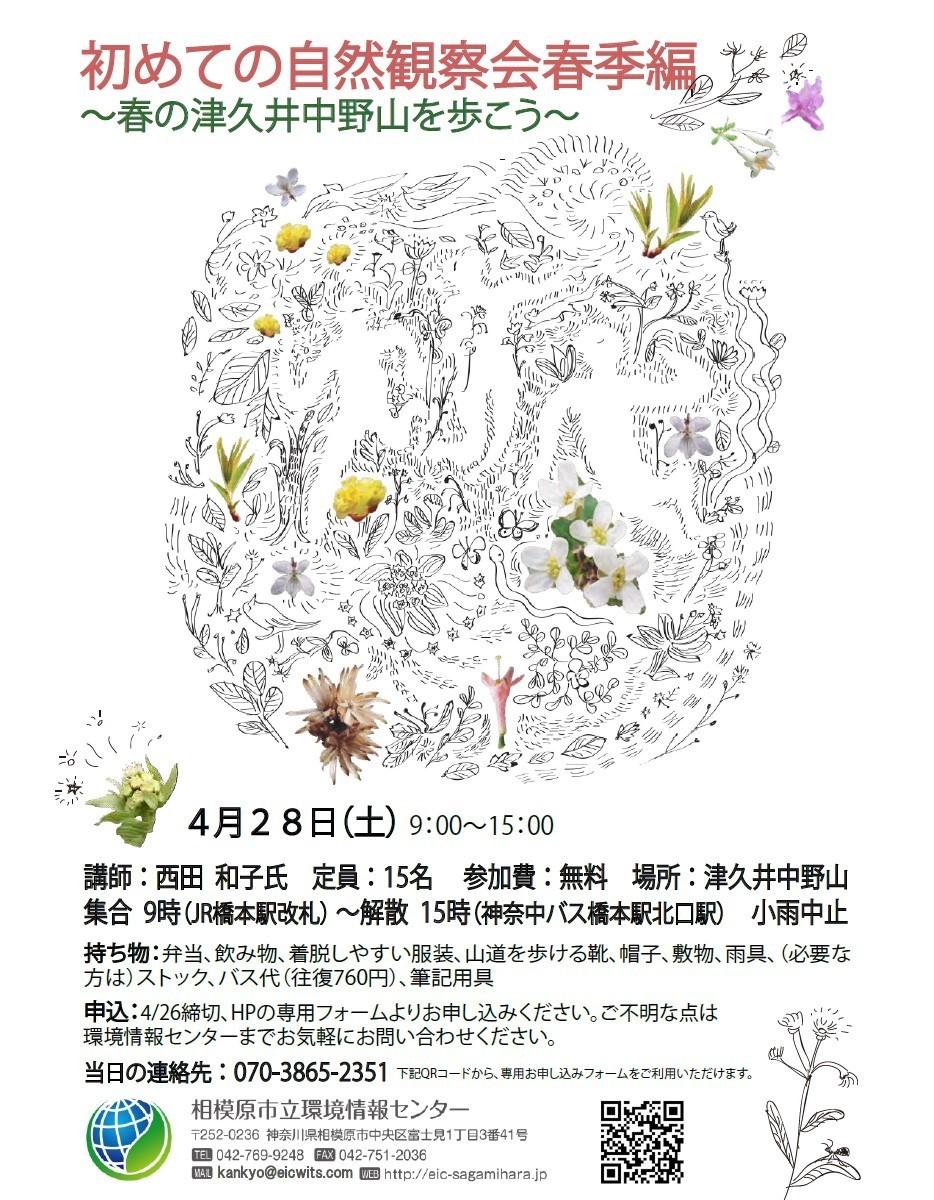初めての自然観察会 春季編 ~春の津久井中野山を歩こう~