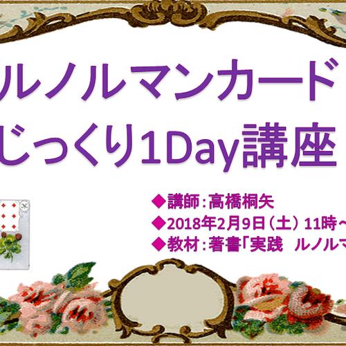ルノルマンカード1Day講座(じっくり編)