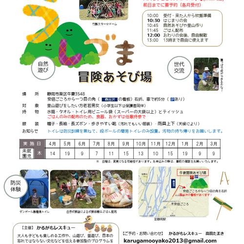 未就園児(木)開催! 里山遊びプログラム うしづま冒険あそび場
