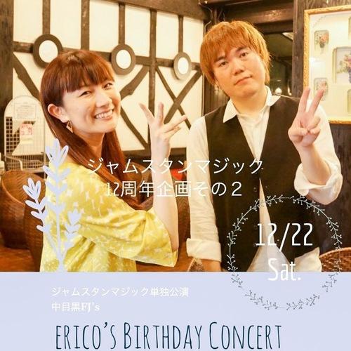 12/22(土)中目黒FJ's