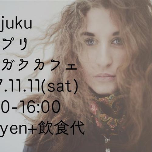【新宿@哲学カフェ】テーマ:望んで犠牲になる人(仮) 【11/11開催】