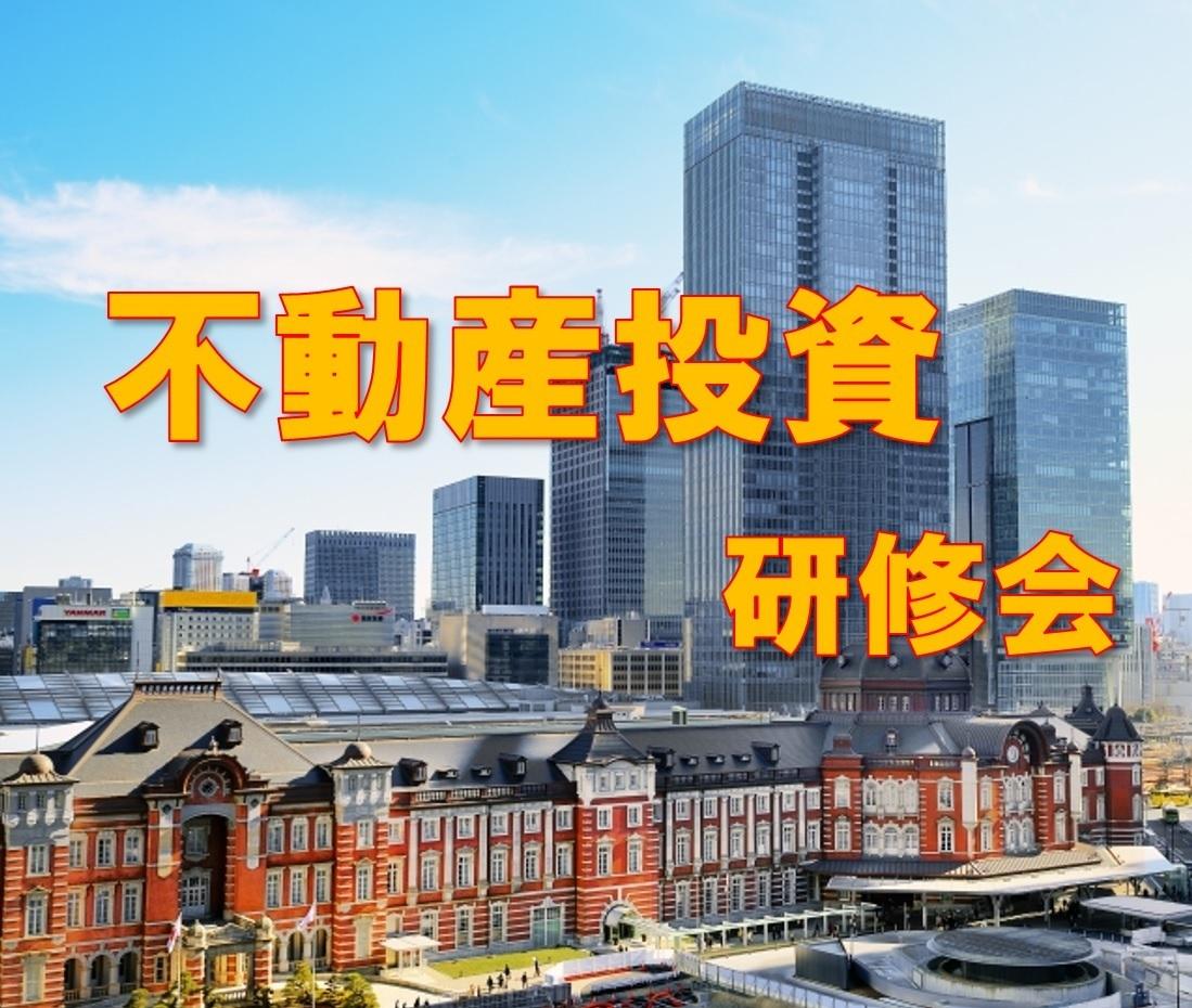 『 不 動 産 投 資 研 修 会  』知れば簡単 10万円から始めて家賃収入で暮らせるまでの仕組み