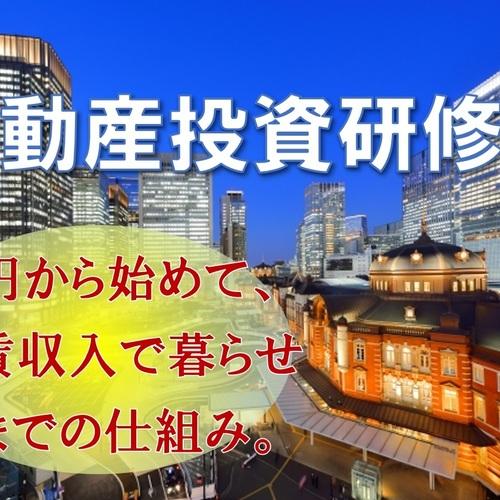 【 名古屋 】『 不 動 産 投 資 研 修 会  』0円から始めて家賃収入で暮らせるまでの仕組み