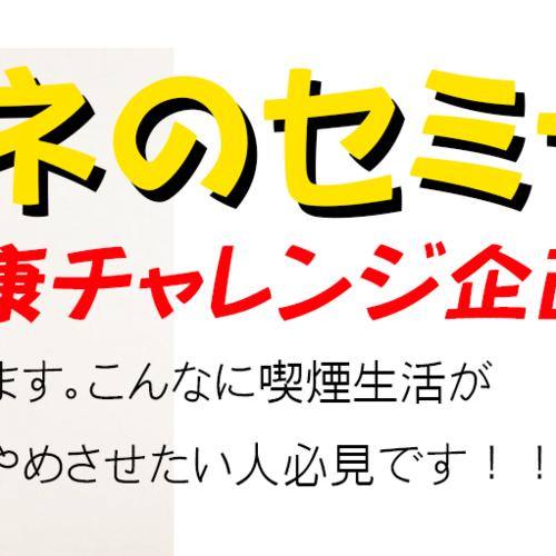 禁煙とおカネのセミナー 7月22日(日) ~おカネとカラダの健康チャレンジ~