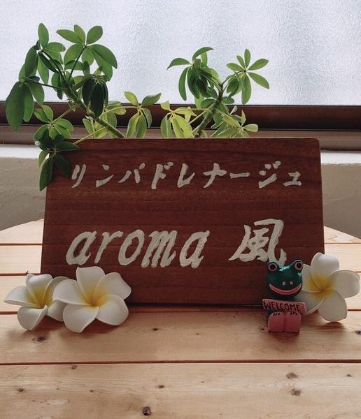 aroma風の予約受付ページ
