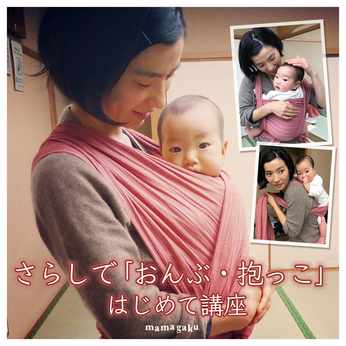 【妊娠中から】さらしで「おんぶ・抱っこ」はじめて講座
