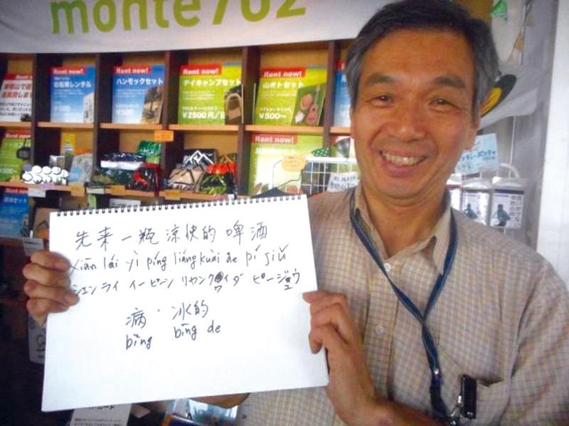 摩耶山中国語教室