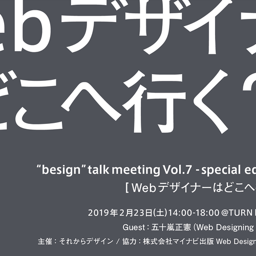 """besign"" talk meeting [ビザイン・トークミーティング] 第7回"
