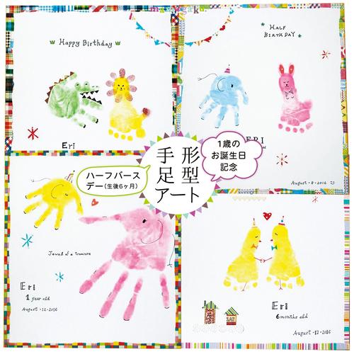 【0歳〜2歳の成長記念に】アニバーサリー記念にオシャレで可愛い手形足型アート講座