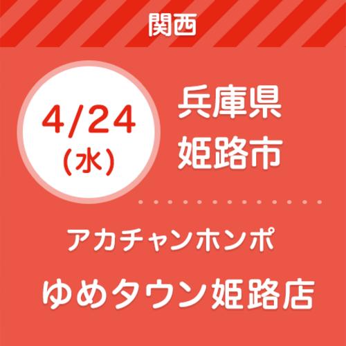 4/24(水) アカチャンホンポ ゆめタウン姫路店 【無料】親子撮影会&ライフプラン相談会