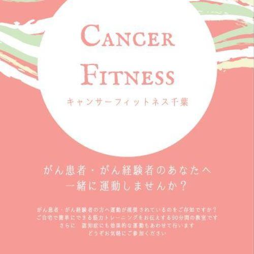 《千葉》がん患者のための体力づくり教室 3月30日(日)13:00~14:30