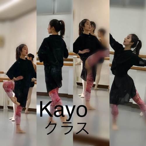 5/3/4「Kayoちゃんと踊ろう☆佐々部佳代スペシャルクラス」