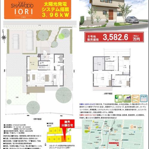 【完成見学会】駒ヶ根市建売住宅見学会