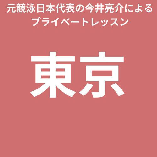今井亮介スイムプライベートレッスン【個人レッスン】in 東京
