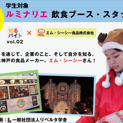 【ルミナリエ、あったかスープリゾット&カレーを提供して、「美味しい」「幸せ」な神戸の食文化を伝える】 飲食ブーススタッフ