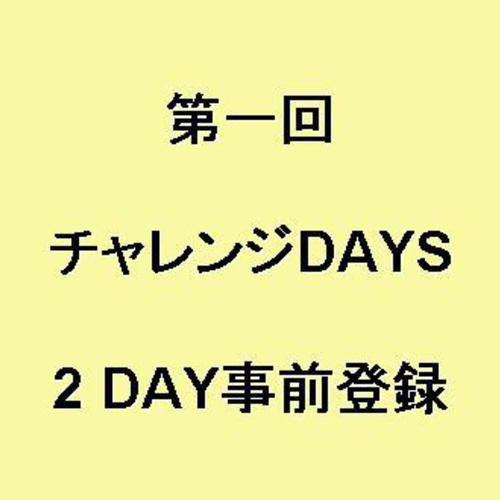 <チャレンジDAYS> 2day事前登録