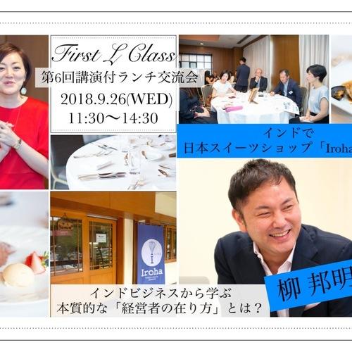 9/26(水)第6回First L Class講演付ランチ交流会のご案内