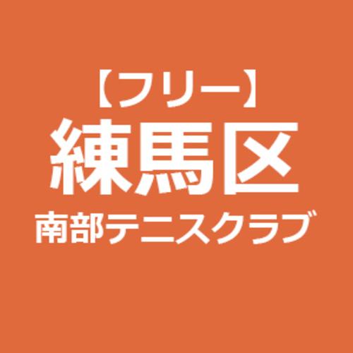 【フリー】女子チーム対抗戦 練馬区