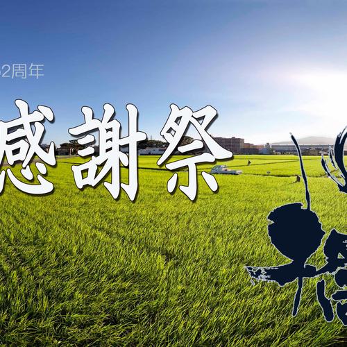 2/9(土)~2/11(祝・月)2019特別見学会~いづみ橋の大感謝祭~