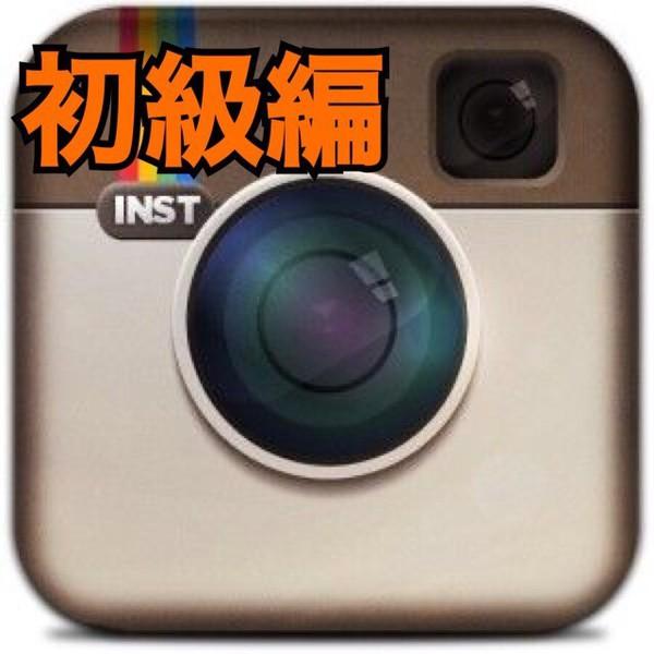 【インスタグラム初級①】投稿12件以下 ・Instagram集客の流れ ・Instagramの作り方 ・いいねの増やし方
