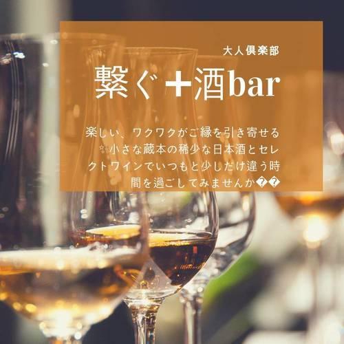 酒BAR(日本酒とワインを嗜む会)