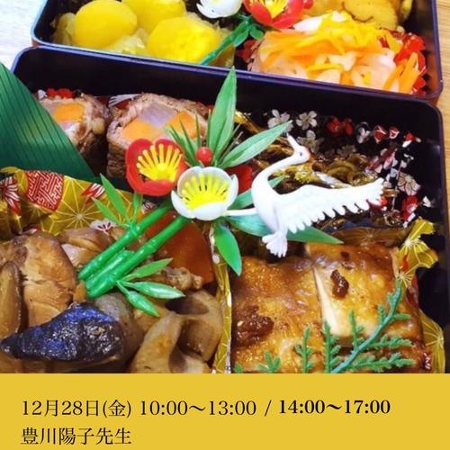 12月28日(金) 豊川陽子先生の手作りおせち料理教室