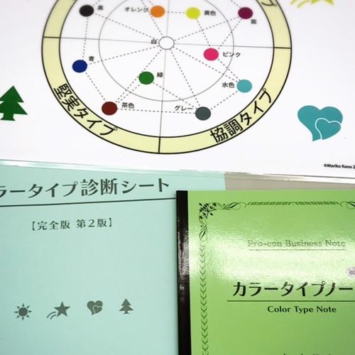 カラータイプアドバイザー ・チャクラ・カラータイプカード診断診断(3講座)