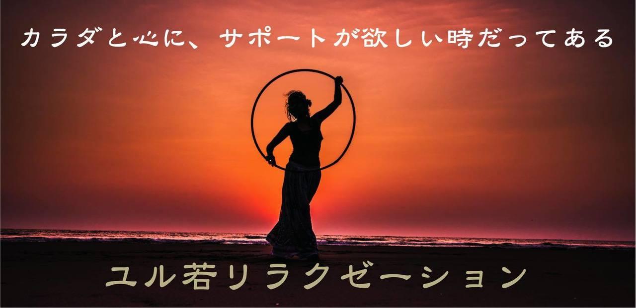 大阪・横浜・三浦海岸のリラクゼーションサロン|ユル若リラクゼーション