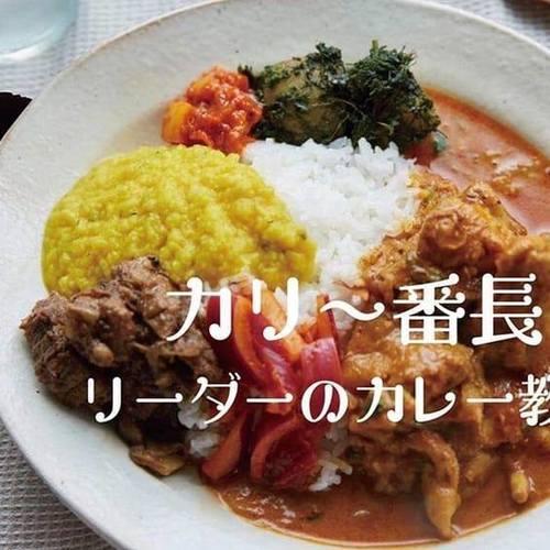 1/26(土) 【1部】東京カリ~番長リーダーのカレー教室!
