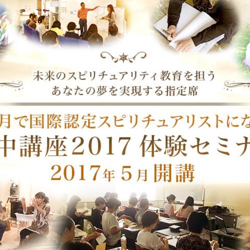 国際認定スピリチュアリスト6ヵ月集中講座・オンライン説明会&個人コンサルティング