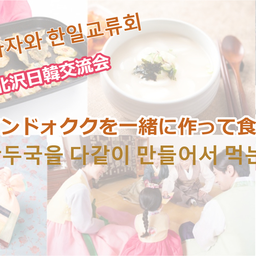 トクマンドゥククを一緒に作って食べる会  떡만두국을 다같이 만들어먹는 모임-下北沢日韓交流会